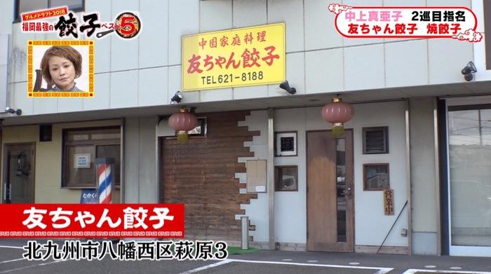 Fukuoka saikyou gyoza best5 0022