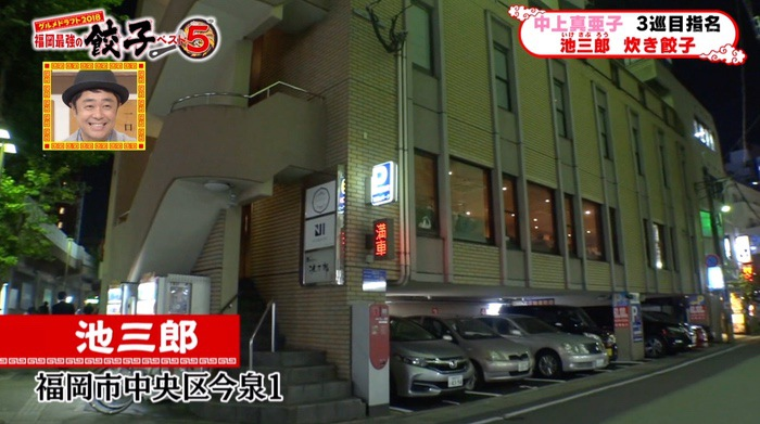 Fukuoka saikyou gyoza best5 0031