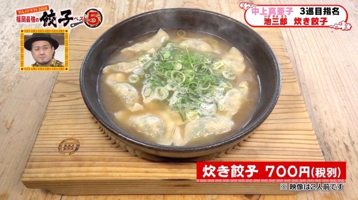 Fukuoka saikyou gyoza best5 0035