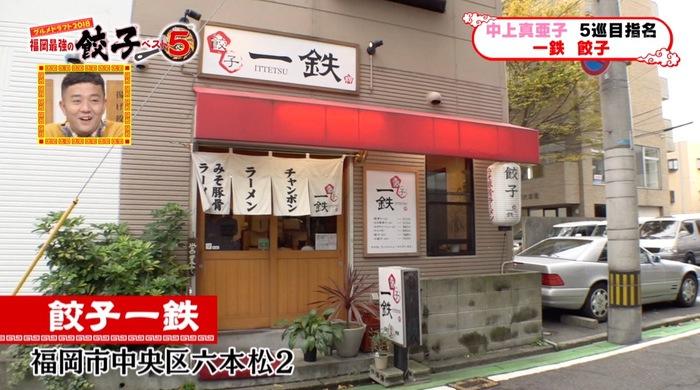 Fukuoka saikyou gyoza best5 r0004