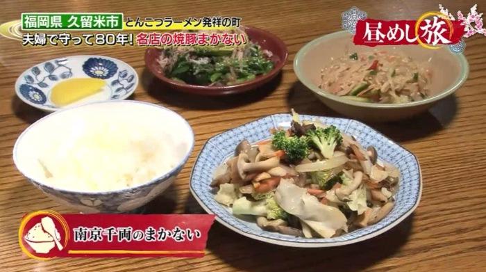 とんこつラーメン発祥のお店「南京千両」まかない飯