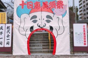 十日恵美須祭 JR久留米駅前 日吉神社 商売繁昌・家内安全