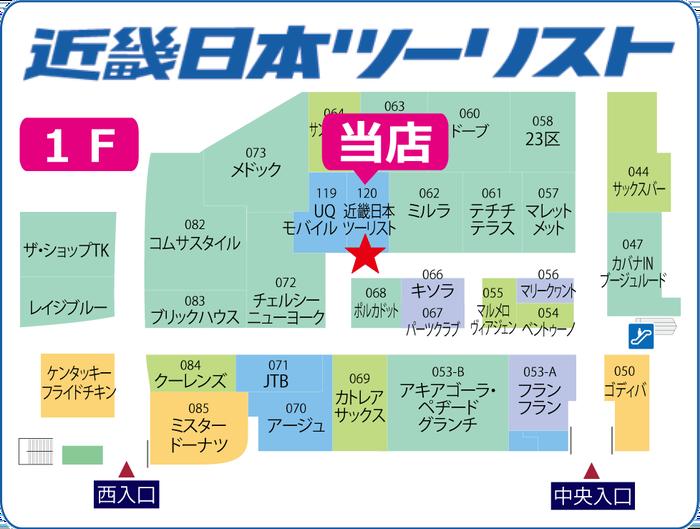 近畿日本ツーリスト 旅行庵ゆめタウン久留米店 フロアマップ