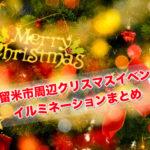 久留米市周辺 クリスマスイベント・イルミネーションまとめ2018