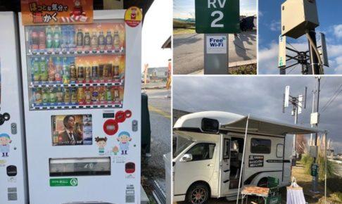 大木町「道の駅おおき」全国初 車泊×Wi-Fi自動販売機コラボモデル