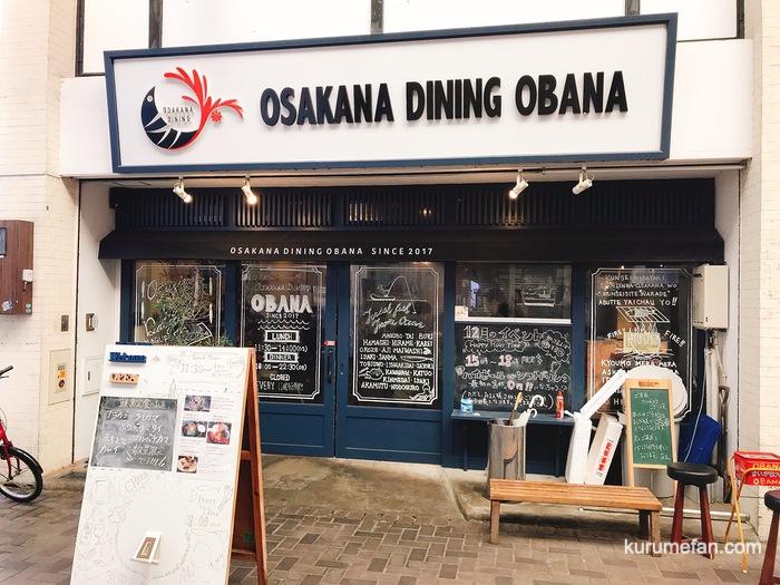 OSAKANA DINING OBANA(オサカナ ダイニング オバナ)店舗場所