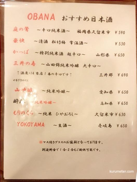 オサカナ ダイニング オバナ おすすめ日本酒