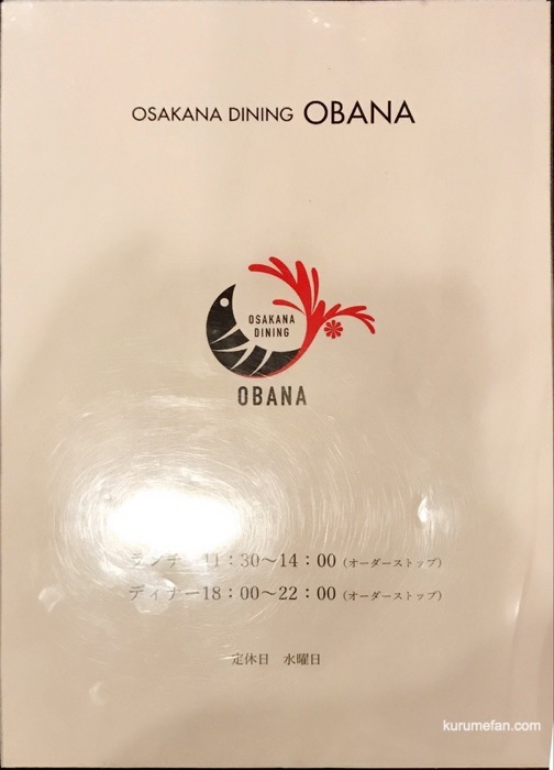 OSAKANA DINING OBANA(オサカナ ダイニング オバナ)メニュー表