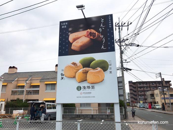 隆勝堂 久留米合川店