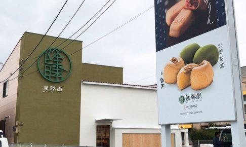 隆勝堂 久留米市合川町にオープン!創業大正13年 老舗菓子店