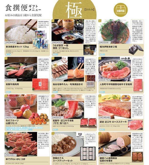 ソフトバンク久留米本町 豪華商品を選んでプレゼント+現金キャッシュバッグ!!