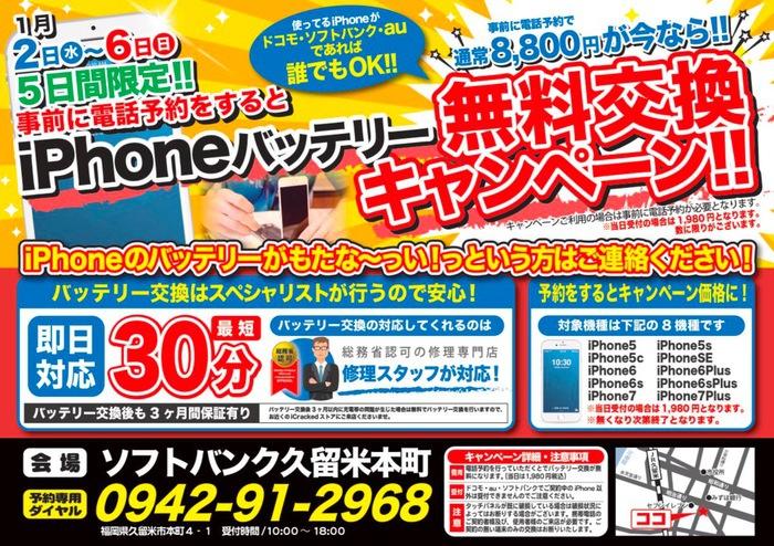 ソフトバンク久留米本町 iPhoneバッテリー無料交換キャンペーン