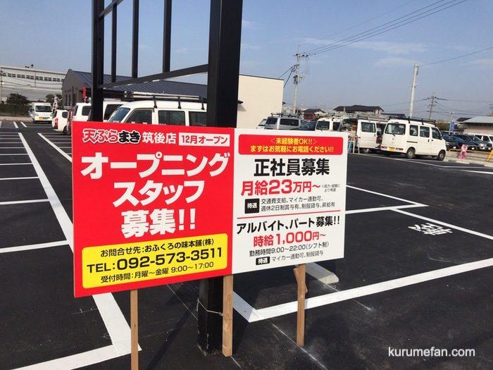 天ぷら まき筑後店 スタッフ募集看板