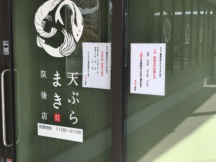 天ぷら まき筑後店 入り口