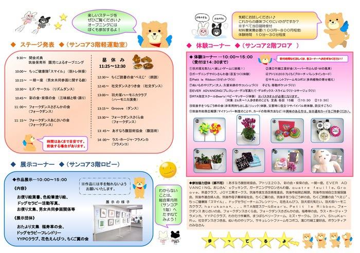 サンコアまつり2019 イベント内容