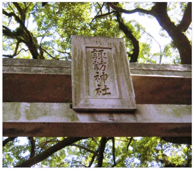 諏訪神社 二十日えびす 福笹の販売 御神酒や薩摩黒豚汁などふるまい