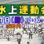 アイススケート氷上運動会 スポガ久留米 なんと!500円ですべり放題!