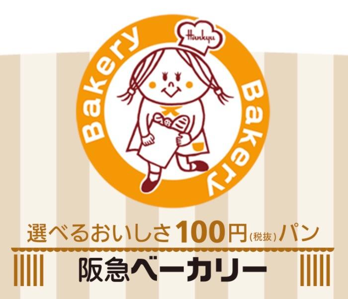 阪急ベーカリー イオン二日市店 100円パンのお店がオープン