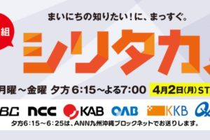 KBC シリタカ!久留米の迫力火祭り「鬼夜」を放送!【1月8日】