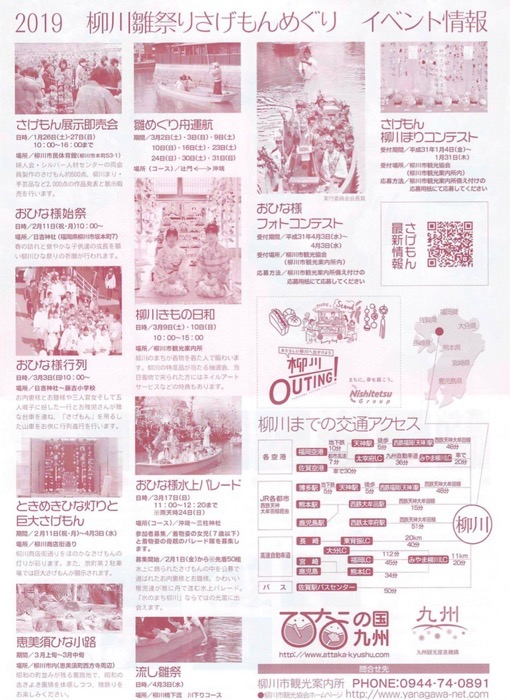 柳川 雛祭りさげもんめぐり イベント内容