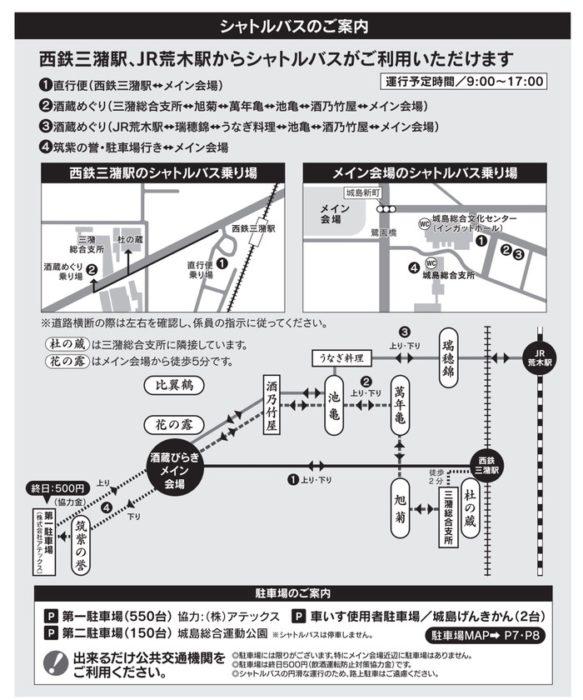 城島酒蔵びらき シャトルバス