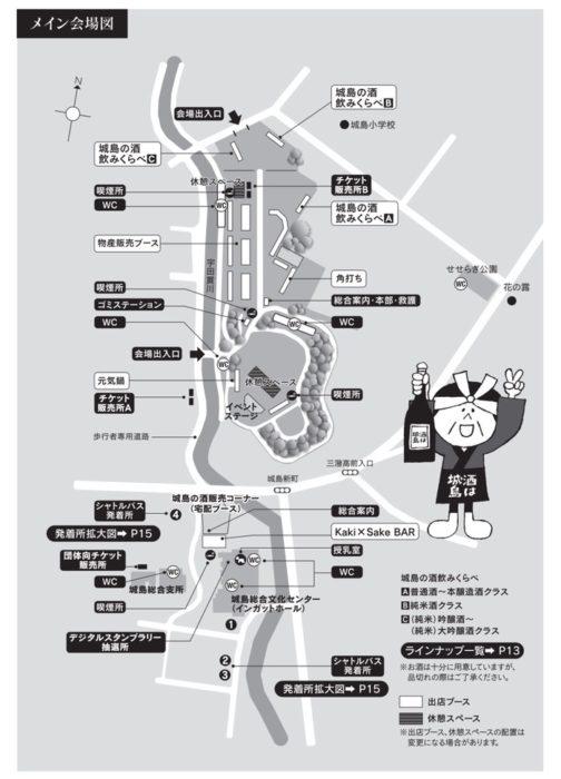 城島酒蔵びらき メイン会場