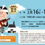 城島酒蔵びらき 2019年2月16日、17日開催!城島の酒飲みくらべ