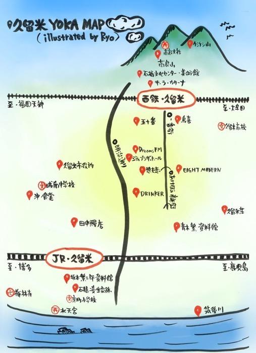 石橋凌さんがオフィシャルサイトに「久留米 YOKA MAP」を公開