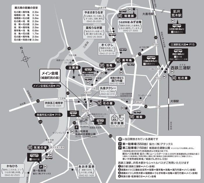 城島酒蔵びらき マップ・駐車場
