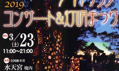水天宮 ライトアップコンサート&灯明まつり 1万個のあかり