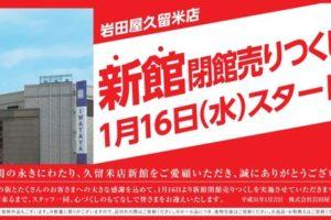 岩田屋久留米店「新館閉店売り尽くしセール」1/16から開催!3/21閉店