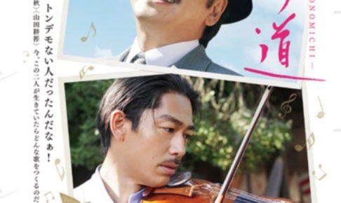 EXILE AKIRAが柳川に!映画「この道」特別上映会 舞台あいさつ