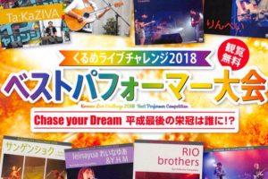 くるめライブチャレンジ2018 ベストパフォーマー大会 栄冠は誰に!