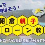 朝倉親子ドローン教室 ドローンを使ったゲームやプチレース!