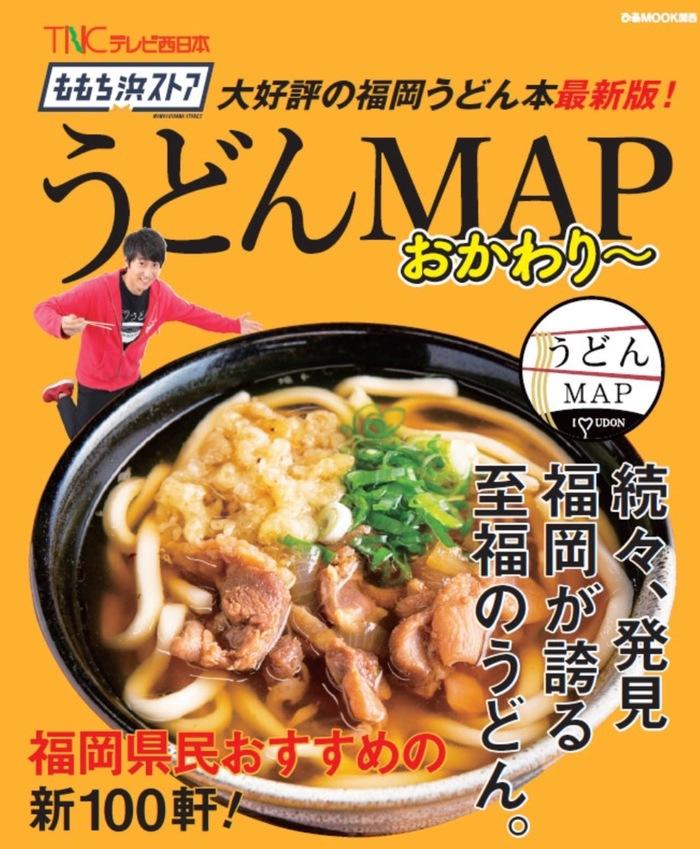 うどんMAP