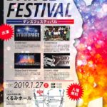 ダンスフェスティバル 久留米市役所 2階くるみホール【入場無料】