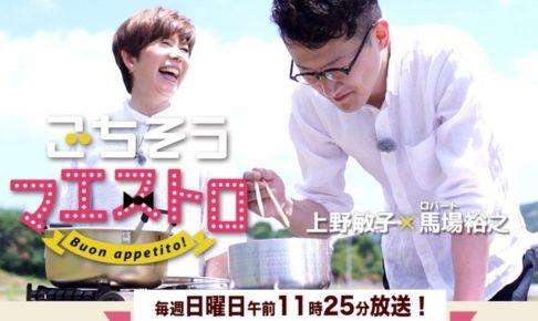 ごちそうマエストロ 福岡県朝倉市「ほうれん草と小松菜」を使った料理