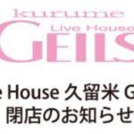 ライブハウス 久留米GEILS 2019年3月末日をもって閉店