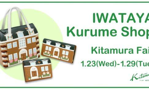 キタムラの期間限定ショップが岩田屋久留米店にオープン「キタムラフェア 2019」