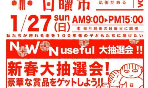 くるめ日曜市 新春大抽選会 豪華景品をゲットしよう!1/27開催
