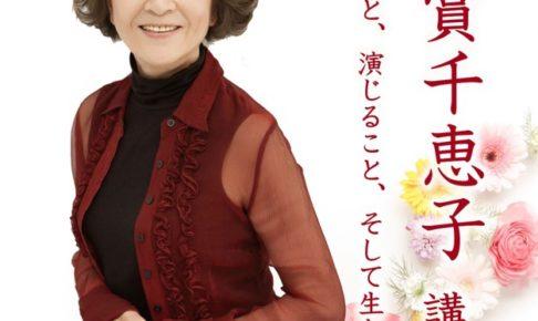 倍賞千恵子 講演会 ~歌うこと、演じること、そして生きること~ 大川市文化センター