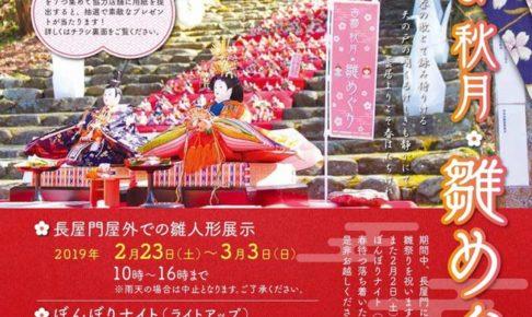 古都秋月 雛めぐり「筑前の小京都」秋月のひな祭り ぼんぼりナイト