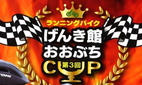 ランニングバイク 第3回げんき館おおぶちカップ 【八女市】