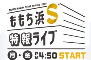 ももち浜S特報ライブ 久留米市に売り上げを伸ばし続ける創業90年の老舗書店が