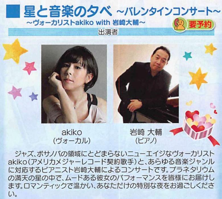 星と音楽の夕べ バレンタインコンサート 福岡県青少年科学館