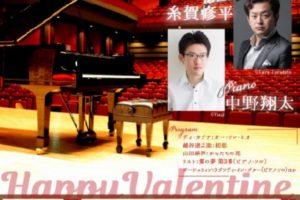 テノールとピアノによる響演2019 インガットホールバレンタインコンサート