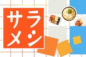 NHK サラメシ 家具の町 福岡県大川市 職人たちのお弁当を放送