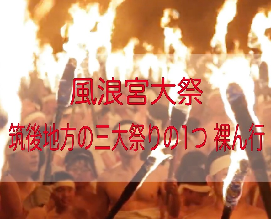 風浪宮大祭 筑後地方の三大祭り「裸ん行」お潮井汲みなど開催