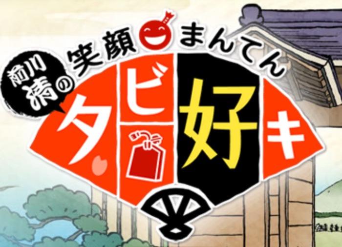 ちょっと タビ好キ 久留米市上津町で笑顔と触れ合い満点タビ