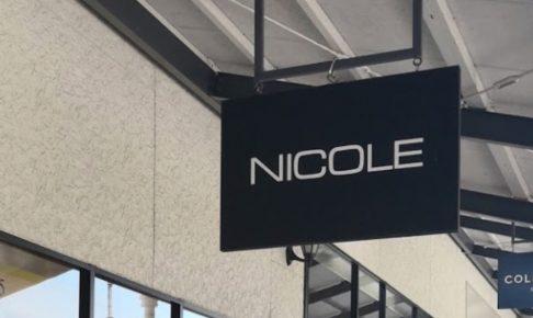 Nicole(ニコル)鳥栖プレミアム・アウトレット店 2/17を持って閉店